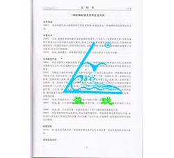 专利1-4